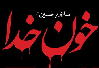 اربعین ابا عبدالله