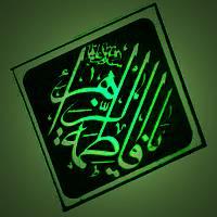 شهادت حضرت زهرا رزم انتظاران 1391