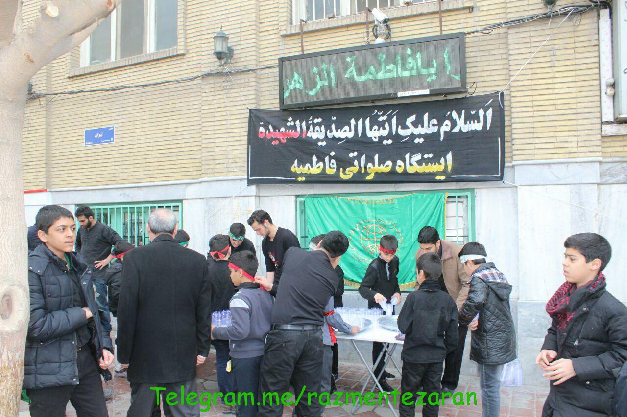 ایستگاه صلوات روز شهادت حضرت زهرا خیابان ایران